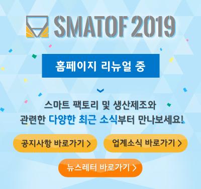 SMATOF 2019 홈페이지 리뉴얼 중